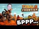 №425 Trials Frontier - ГРАНИЦА ИСПЫТАНИЙ - гонки на мотоциклах