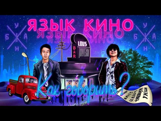 ANOIR – Язык Кино и Как на Нём Говорить