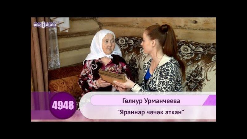 Гульнур Урманчеева - Яраннар чэчэк аткан | HD 1080p