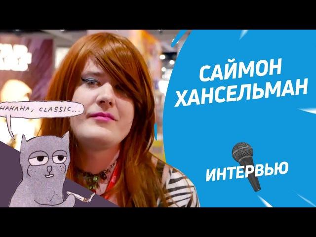 Автор Мэгг Могг и Сова лучше всех Саймон Хансельманн Интервью