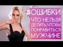 Чего нельзя делать чтобы понравиться парню Мила Левчук