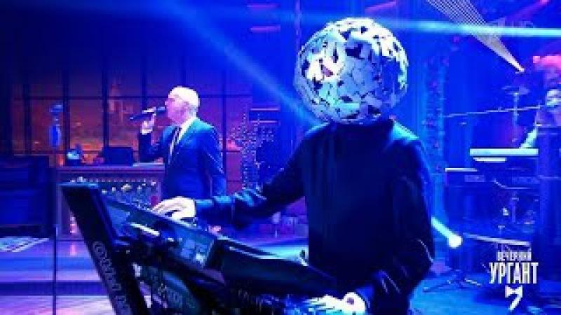 Вечерний Ургант. Pet Shop Boys— «Burn». (07.12.2016)