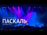 Паскаль - Холодное лето (LIVE) - Ноябрьск 2017 - МИГ ТВ
