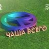 ЧАЩА ВСЕГО 4-5-6 Августа 2017 ГУСЛИЦА