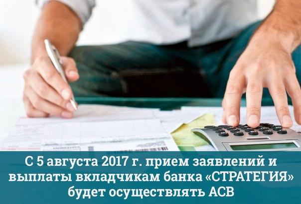«С 5 августа 2017 г. и до дня завершения ликвидационных процедур в отн