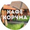 "Кафе ""Корчма"" (Могилев, Буйничи)"