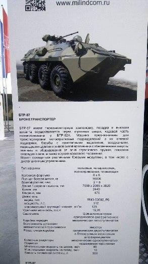 Armija-Nemzetközi haditechnikai fórum és kiállítás - Page 2 YKchdFw6fv8
