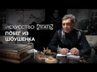 «Искусство лгать»: Александр Невзоров о фильме «Побег из Шоушенка»