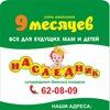Детский магазин| 9 Месяцев| Наследник| Улан-Удэ