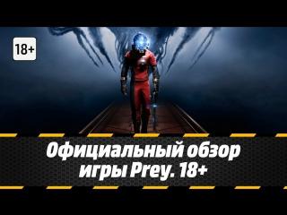Официальный обзор игры Prey. 18+