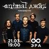 Animal ДжаZ | 20 и 21 марта | Красноярск