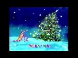 Новогодние заставки рекламы (ОРТ, 21.12.1998 - 10.01.1999)
