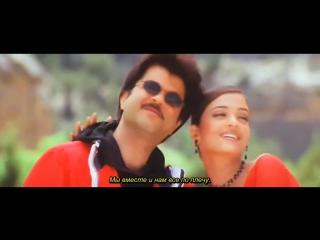 (Любовь в награду (Мое сердце для тебя) Hamara Dil Aapke Paas Hai) - Shukriya Shukriya