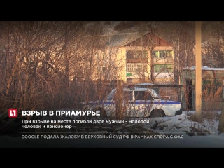 При взрыве в Амурской области пострадали двое мужчин