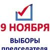 Выборы председателя ОСО РГГМУ