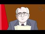 Новогдне - Прощальная речь Горбачёва 25.12.1991