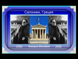 ДУЭТ Georgios Michailidis и Джи Баро ВЕРНИ МОЮ ЛЮБОВЬ АВТОР ВИТО ДИАНИ