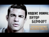 Кодекс Воина: Витор Белфорт [Паблик IT'S TIME UFC] MMA