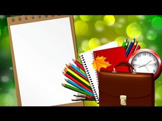 Футажи для видеомонтажа фон школьный