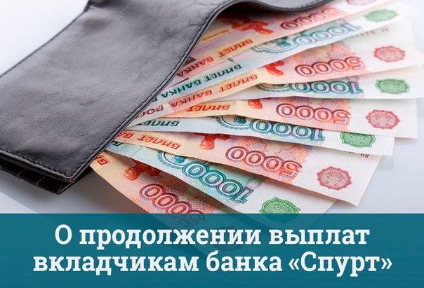 «Агентство по страхованию вкладов» (АСВ) сообщает вкладчикам банка «Сп