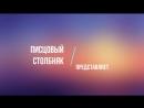Писцовый Столбняк/Фильм от гр.№02507