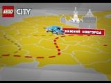 LEGO CITY Road Show Нижний Новгород