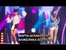 Анжелика Верткова и Марта Шлабович - Тело загорело