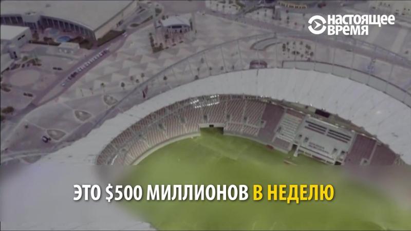 К ЧМ-2022 по футболу Катар потратит $200 миллиардов.