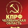 Челябинское областное отделение КПРФ