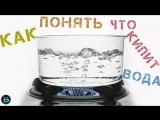 Лайфпхак: Как узнать что у вас закипела вода | Совет шеф-повара | Нигде нет таких лайфпхаков | Аминь.