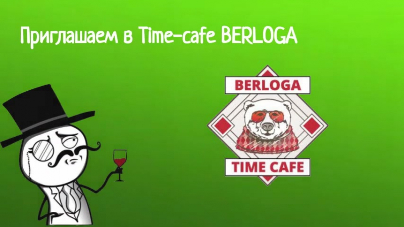 Time cafe BERLOGA ЭТО ИНТЕРЕСНО