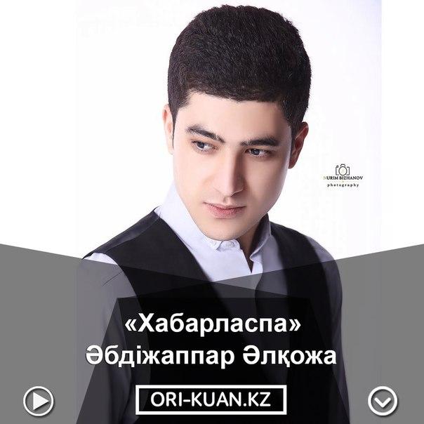 Казахские песни скачать бесплатно mp3 2018