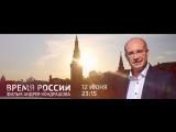 Документальный фильм Андрея Кондрашова