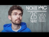 Noize MC — Торонто (Фристайл-приглашение на концерт 26 мая)