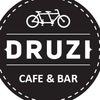 DRUZI cafe&bar. Тільки справжні друзі