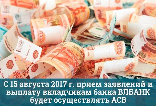 «С 15 августа 2017 г. и до дня завершения ликвидационных процедур в от