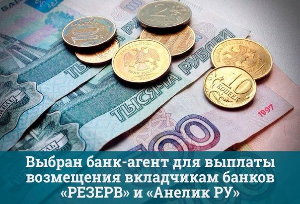 «Россельхозбанк» стал победителем конкурсов по отбору банков-агентов д