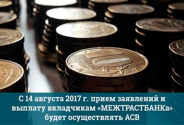 «С 14 августа 2017 г. и до дня завершения ликвидационных процедур в от