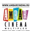 "Кинотеатр ""AMBAR CINEMA"""