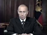 Обращение Путина к народу после штурма Норд Оста (26.10.2002)