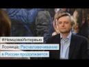 Сергей Лозница в программе Немцова.Интервью реалии России - отсутствие закона и неуважение к человеку