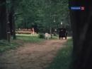 Благородный разбойник Владимир Дубровский 1988 приключенческая мелодрама реж Вячеслав Никифоров