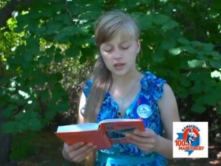 Арина читает отрывок из книги Повесть о настоящем человеке
