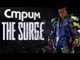The Surge \\СТРИМ \\ Пылающий пердак