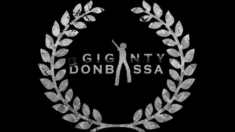 GIGANTY DONBASSA - Гавайская свадьба