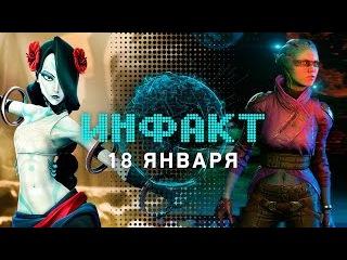 Инфакт от 18.01.2017 [игровые новости] — Battleborn, Mass Effect: Andromeda, Resident Evil 7…