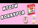 ♥ Итоги конкурса Приз Jelly Belly Вкусная Помощь