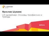 Ярослав Шуваев. UX-дизайнер: Основы профессии и тренды