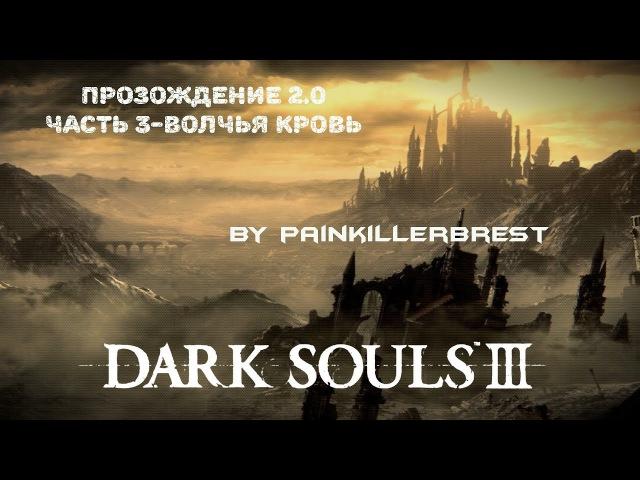 Dark Souls III Прохождение Часть 3-Волчья кровь