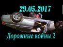 Новый сезон аварии и ДТП от Дорожные войны 2 за 29 05 2017 Видео № 243 группа avtooko сайт
